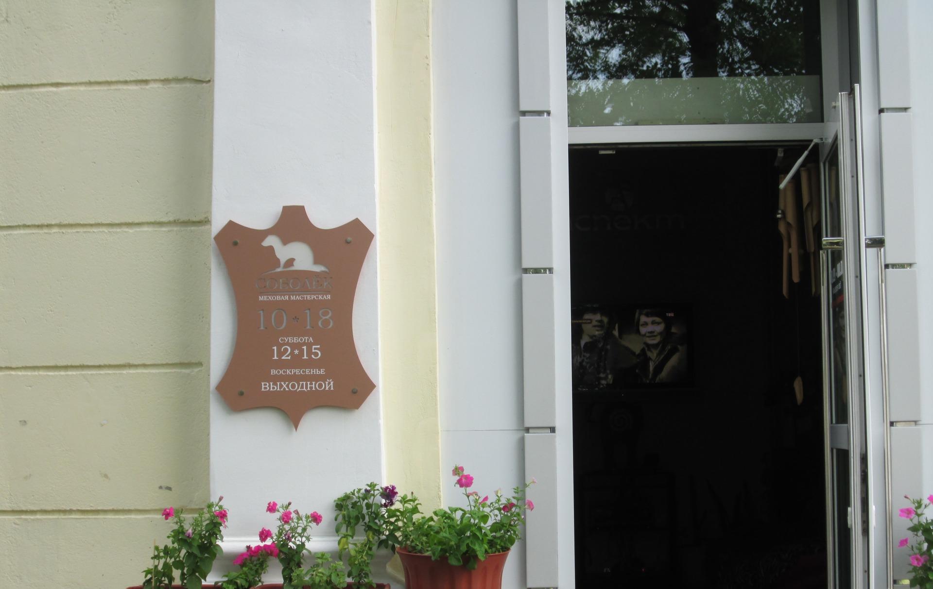 Пункт приёма в Железногорске